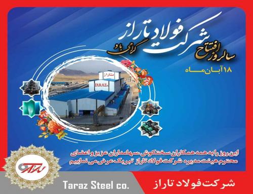 سالروز افتتاح شرکت فولاد تاراز چهارمحال