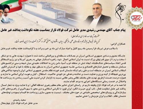 پیام جناب آقای مهندس رشیدی مدیر عامل فولاد تاراز بمناسبت هفته نکوداشت پدافند غیر عامل