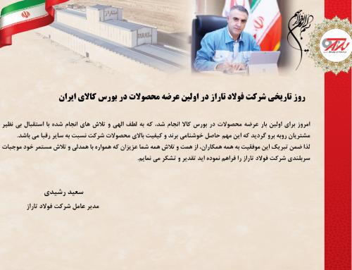 روز تاریخی شرکت فولاد تاراز در اولین عرضه محصولات در کالای بورس ایران
