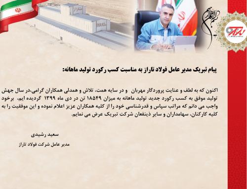 پیام تبریک مدیر عامل فولاد تاراز به مناسبت کسب رکورد تولید ماهانه