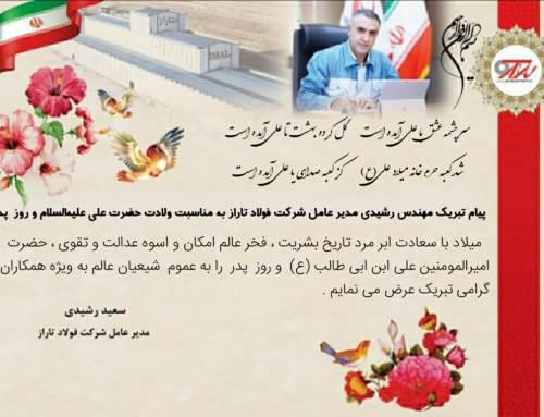 پیام تبریک مهندس رشیدی مدیر عامل فولاد تاراز بمناسبت ولادت حضرت علی و روز پدر